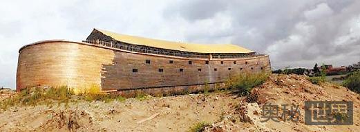历史上真实存在的诺亚方舟