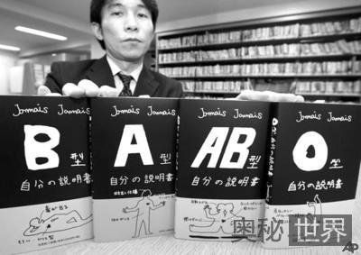信奉血型决定论的日本人