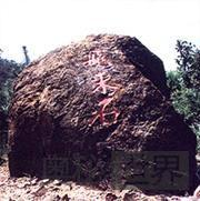 广东东莞樟木头观音山森林景区飞来石