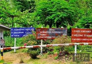 缅甸和泰国边界