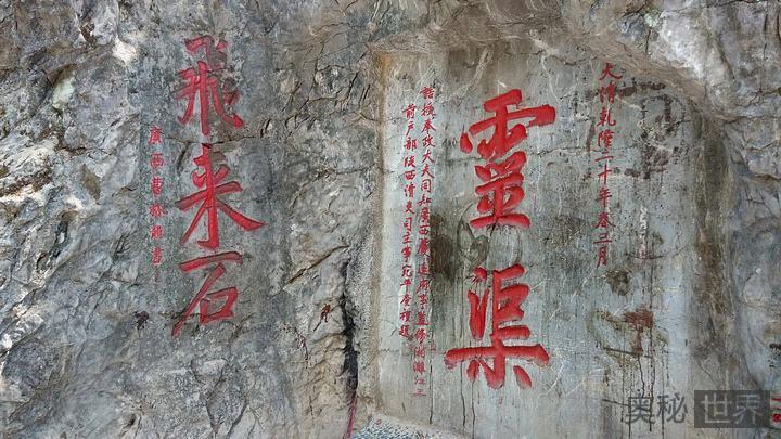 """灵渠""""飞来石""""摩崖石刻之谜"""
