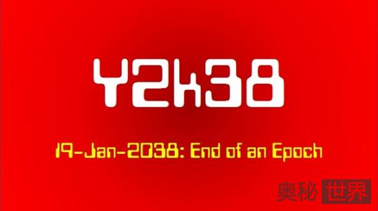 千年虫后之后,2038年问题浮出水面