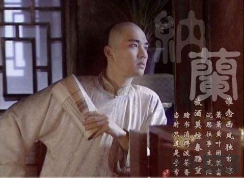 清朝第一词人纳兰性德因娶美女短寿