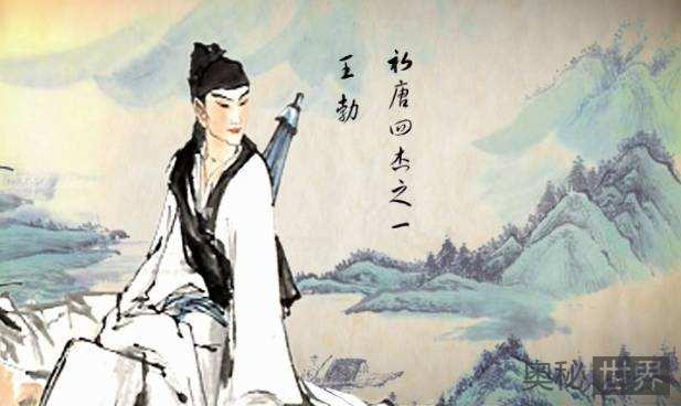 唐代大诗人王勃的一生