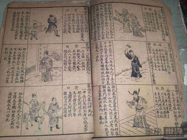 古代预言奇书《推背图》,60个预言,竟然已经成功预言43个