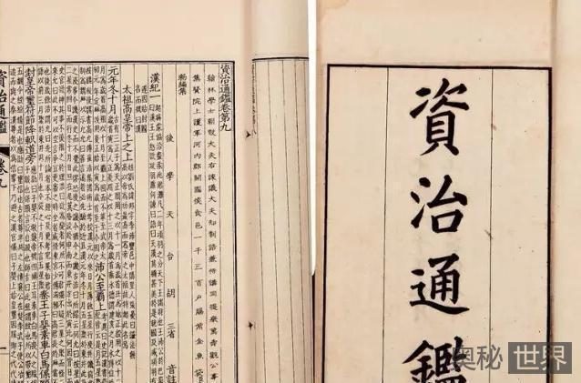 司马光写《资治通鉴》为何要躲在地洞中