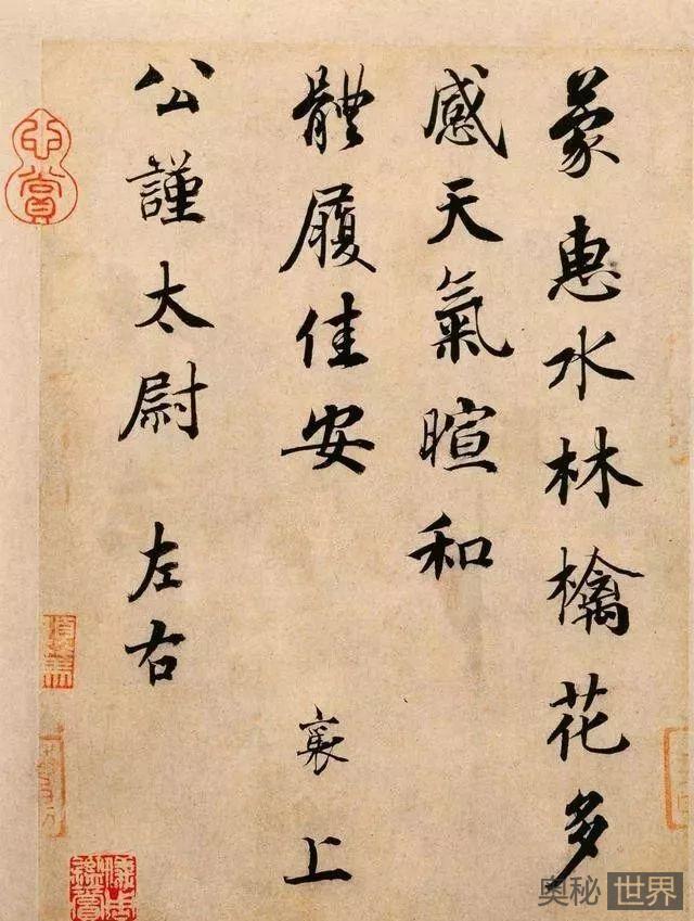 蔡襄和蔡京 谁的字更好?