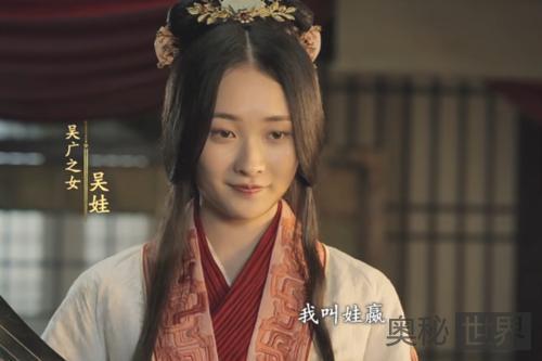 赵武灵王和吴娃的爱情故事