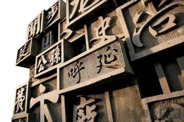 中国最显赫的六大姓氏分别是什么