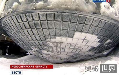 """俄罗斯天降不明物体,疑为""""UFO零件"""""""