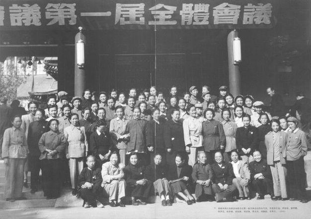 1949年,参加中国人民政治协商会议第一届全体会议的女代表。