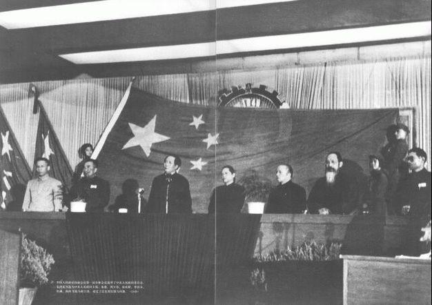 1949年,中国人民政治协商会议第一届全体会议选举了中央人民政府委员会,毛泽东当选为中央人民政府主席,朱德、刘少奇、宋庆龄、李济深、张澜、高岗当选为副主席,通过了以五星红旗为国旗。