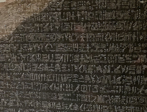 细说罗塞塔石碑的历史