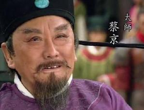 蔡京:北宋奸臣之首
